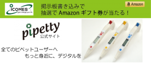 copy_pipetty公式サイトバナー.png